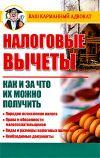 Книга Налоговые вычеты. Как и за что их можно получить автора Дмитрий Бачурин