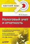 Книга Налоговый учет и отчетность. Краткий курс автора Маргарита Акулич