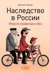 Книга Наследство в России. Игра по правилам и без автора Дмитрий Чудинов