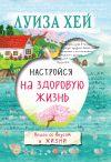 Книга Настройся на здоровую жизнь автора Луиза Хей