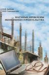 Книга Научные проблемы экономики строительства автора Владимир Сапожников