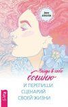 Книга Найди в себе богиню и перепиши сценарий своей жизни автора Диана Алексеева