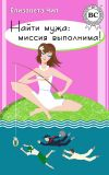 Книга Найти мужа: миссия выполнима! автора Елизавета Чип
