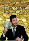 Книга Не секреты успешных продаж автора Сергей Гончарук