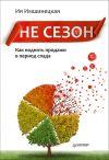 Книга Не сезон. Как поднять продажи в период спада автора Ия Имшинецкая