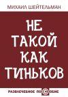 Книга Не такой как Тиньков автора Михаил Шейтельман