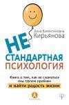 Книга Нестандартная психология. Книга о том, как не сломаться под грузом проблем и найти радость жизни автора Анна Кирьянова