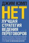 Книга «Нет». Лучшая стратегия ведения переговоров автора Джим Кэмп