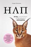 Книга НЛП. Игры, в которых побеждают женщины автора Анвар Бакиров