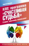 Книга НЛП. Программа «Счастливая судьба». Ставим, запускаем, используем! автора Сергей Ковалев