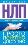 Книга НЛП. Просто, понятно, доступно автора Лариса Большакова