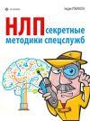 Книга НЛП. Секретные методики спецслужб автора Эндрю Робинсон