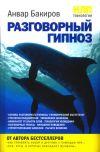 Книга НЛП-технологии: Разговорный гипноз автора Анвар Бакиров
