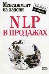 Книга NLP в продажах автора Дмитрий Потапов