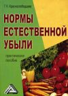 Книга Нормы естественной убыли автора Г. Краснослободцева