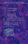 Книга Нотариат в Российской Федерации автора Георгий Романовский