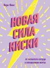 Книга Новая сила киски. От разбитого сердца к отношениям мечты автора Кара Кинг