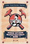 Книга Новое оружие маркетинговых войн автора Лаура Райс