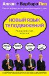 Книга Новый язык телодвижений. Расширенная версия автора Аллан Пиз