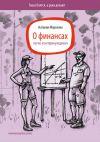 Книга О финансах легко и непринужденно автора Наталия Морозова