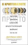 Книга О криптовалюте просто. Биткоин, эфириум, блокчейн, децентрализация, майнинг, ICO & Co автора Джулиан Хосп