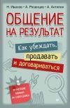 Книга Общение на результат. Как убеждать, продавать и договариваться автора Алексей Рязанцев