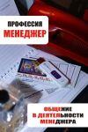 Книга Общение в деятельности менеджера автора Илья Мельников
