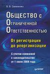 Книга Общество с ограниченной ответственностью (ООО): от регистрации до реорганизации автора Виталий Семенихин