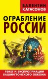 Книга Ограбление России. Рэкет и экспроприации Вашингтонского обкома автора Валентин Катасонов