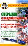 Книга Операции с недвижимостью. Как правильно купить, продать, сдать в аренду автора Дмитрий Бачурин