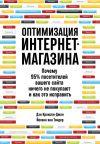 Книга Оптимизация интернет-магазина. Почему 95% посетителей вашего сайта ничего не покупают и как это исправить автора Дэн Кроксен-Джон