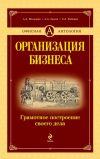 Книга Организация бизнеса: грамотное построение своего дела автора Александр Орлов