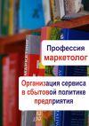 Книга Организация сервиса в сбытовой политике предприятия автора Илья Мельников