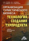 Книга Организация туристического бизнеса: технология создания турпродукта автора О. Грачева