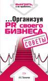 Книга ...Организуя PR своего бизнеса автора Андрей Толкачев