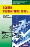 Книга Основи економічних знань автора  Коллектив авторов