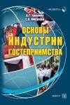 Книга Основы индустрии гостеприимства. Учебное пособие автора Екатерина Мигунова