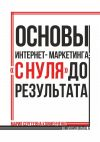 Книга Основы интернет-маркетинга: «снуля» дорезультата автора Мария Клименченко