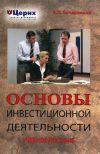 Книга Основы инвестиционной деятельности. Учебное пособие автора А. Бочарников