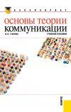 Книга Основы теории коммуникации автора Ольга Гнатюк