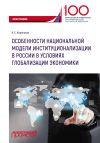 Книга Особенности национальной модели институционализации в России в условиях глобализации экономики автора Владимир Корольков
