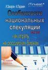 Книга Особенности национальных спекуляций, или Как играть на российских биржах автора Андрей Паранич
