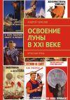 Книга Освоение Луны в XXI веке. Красная Луна автора Андрей Чемезов