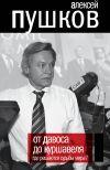 Книга От Давоса до Куршавеля. Где решаются судьбы мира? автора Алексей Пушков