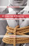 Книга От рабства к рабству. Древний Рим и современный капитализм автора Валентин Катасонов