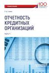 Книга Отчетность кредитных организаций. Часть 1 автора Радмир Ганеев