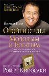 Книга Отойти от дел молодым и богатым автора Роберт Кийосаки