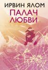 Книга Палач любви и другие психотерапевтические истории автора Ирвин Ялом