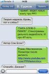 Книга Пара слов о пиаре. Стенограммы мобильного видеокурса о PR автора Роман Масленников