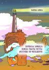 Книга Парабола замысла поиска работы мечты. Архетипы HR-менеджеров автора Марина Зорина